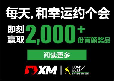 XM优惠活动